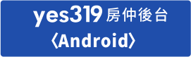 yes319房仲管理app Android版點此下載!